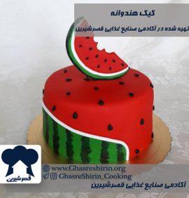 کیک طرح هندوانه