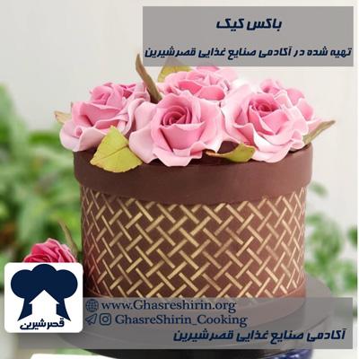 باکس-کیک-2