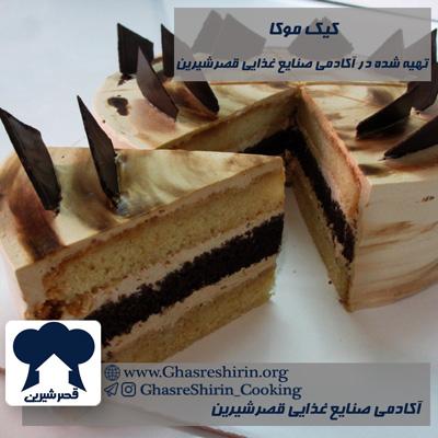 کیک-موکا